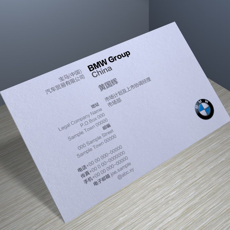 Fantastic Bmw Business Card Ideas - Business Card Ideas - etadam ...