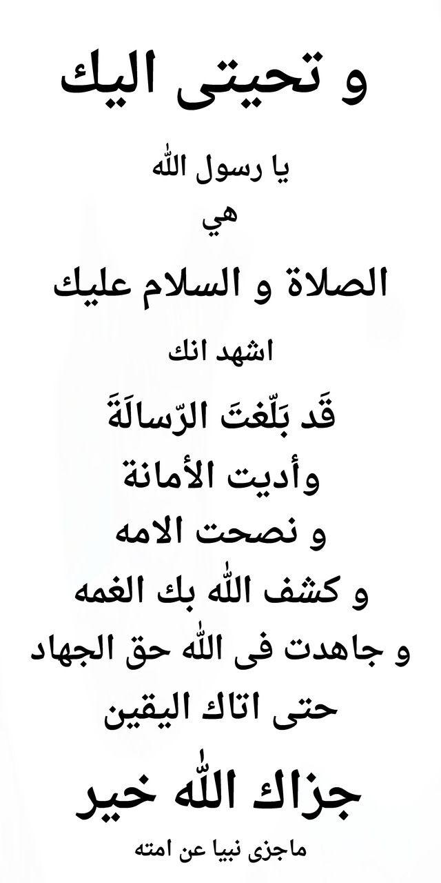 احسن منك لم ترى عينى و افضل منك لم تلد النساء Cool Words Ahadith Islamic Quotes