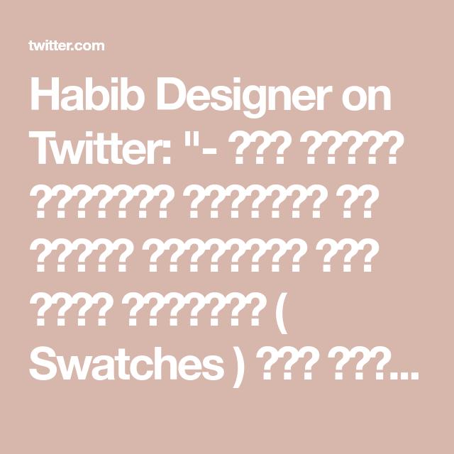 Habib Designer On Twitter شرح طريقة استخراج الألوان من الصور واضافتها الى لوحة الألوان Swatches على الأليستريتور والإنديزاين Desmeet In 2020