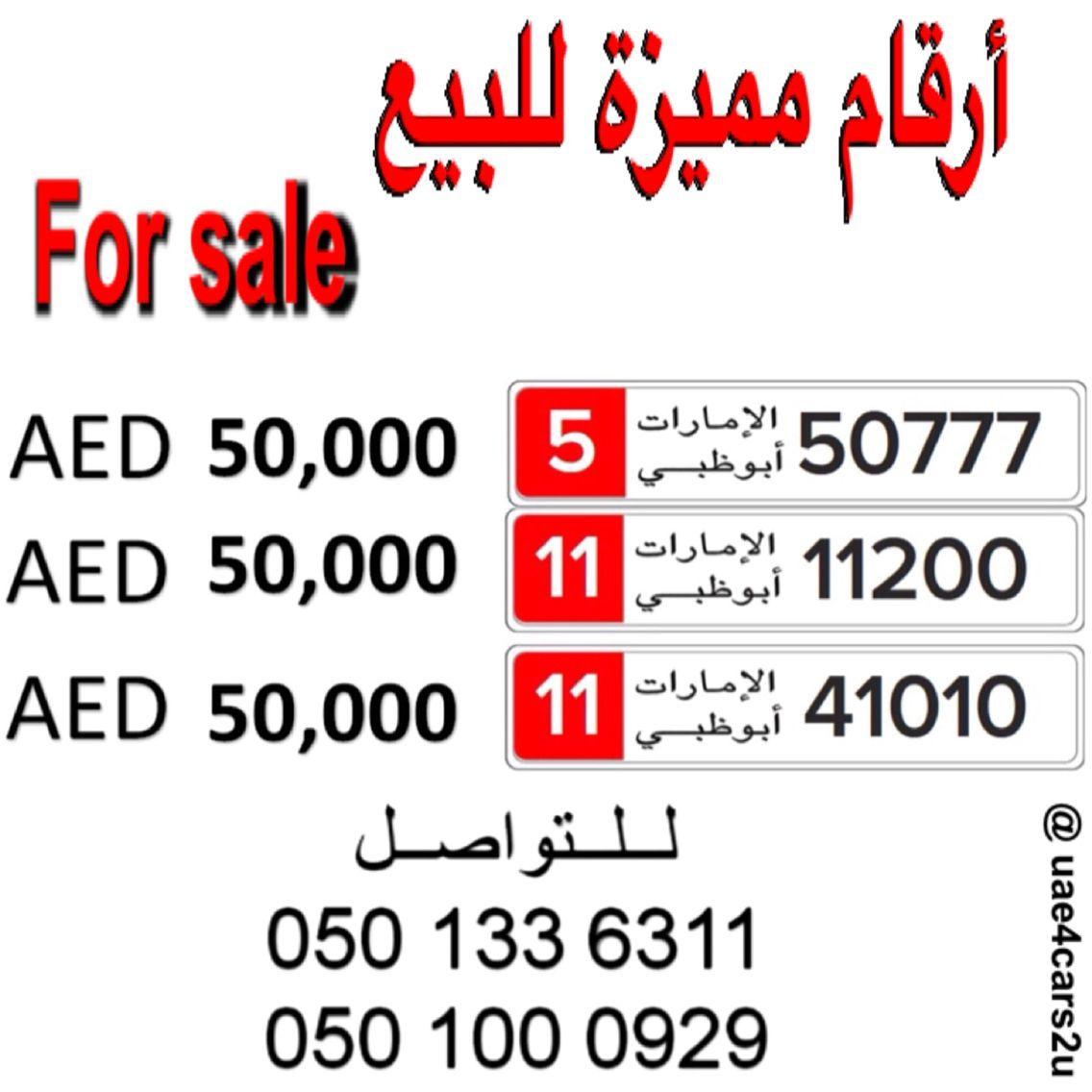 ارقام مميزة للبيع ارقام لوحات سيارات ابوظبي للبيع للتواصل 0501336311 او 0501000929 اعلانvip ارقام مميزة انستقرام Uae4ca Math Math Equations Boarding Pass