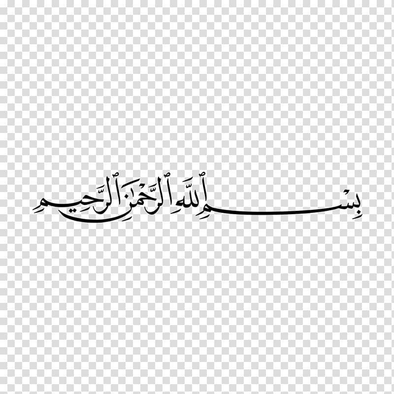 Qur\'an Islam God Istighfar Al-Qasas, بسم الله الرحمن