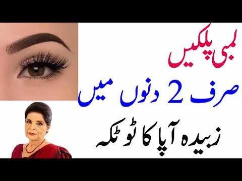 Beauty Tips For Girls | Palken Lambi Or Ghani Karne Ka Tarika | Totky In urdu By Zubaida apa
