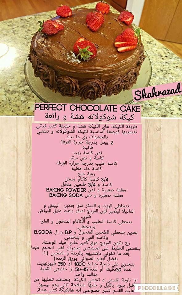 كيكة شوكولاته هشه ورائعة Baking Chocolate Cake Perfect Chocolate Cake
