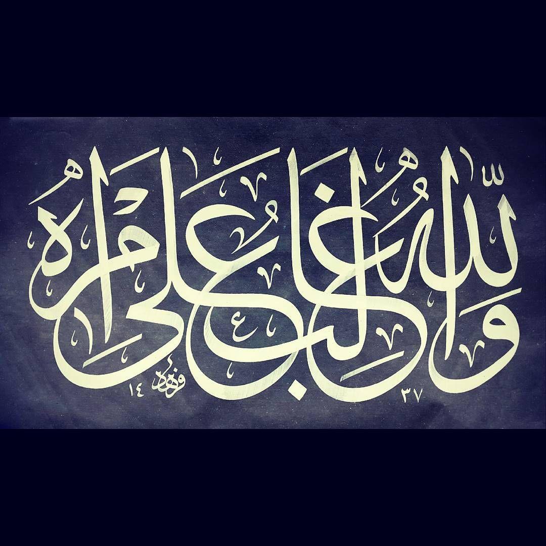 528 Begenme 9 Yorum Instagram 39 Da Ferhat Kurlu فرهاد قورلو Ferhatkurlu Quot Vallahu Galib Islamic Art Calligraphy Arabic Calligraphy Art Islamic Art