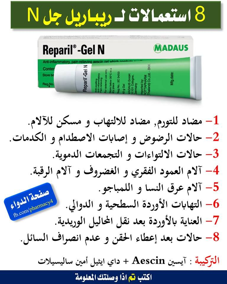 Reparil Dragees دواعي الاستعمال Gel Medical Healthy Drinks