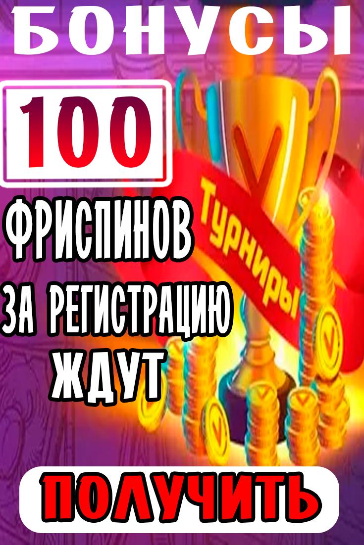 Онлайн казино без паспорта игровые аппараты где в москве