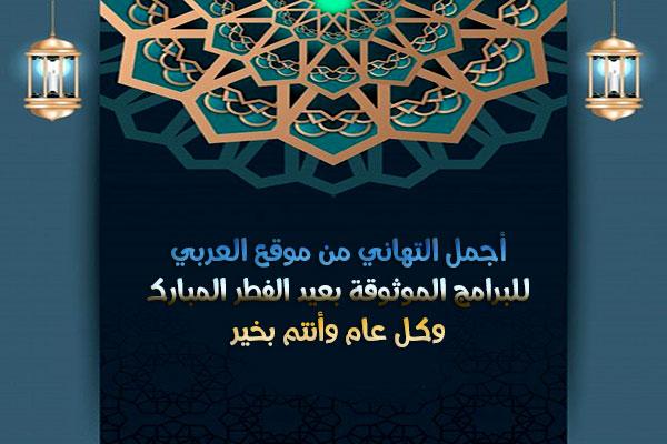 موعد عيد الفطر 2020 وقت صلاة عيد الفطر المبارك في مصر والسعودية والامارات وفلسطين Prayer Times Prayers