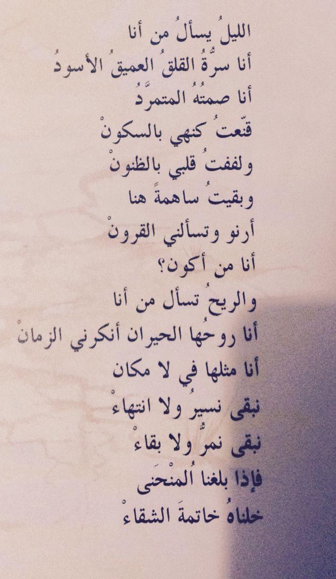 أنا من نازك الملائكة Quotes Poetry Poems