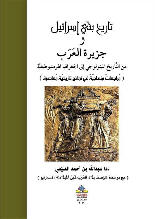 تاريخ بني إسرائيل وجزيرة الع ر ب The Histo Arabic Books Pdf Books Reading Books