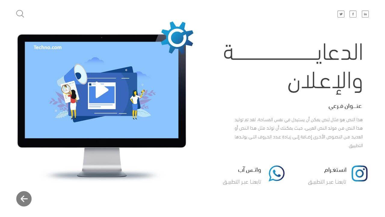 تكنو قالب بوربوينت عربي بزنس للتكنولوجيا والمعلومات ادركها بوربوينت Techno Ppt Animation Computer Monitor