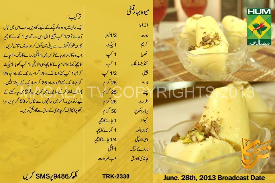 Meva Bahar Kulfi Ramzan 2013 Iftar Urdu Recipe By Masala TV