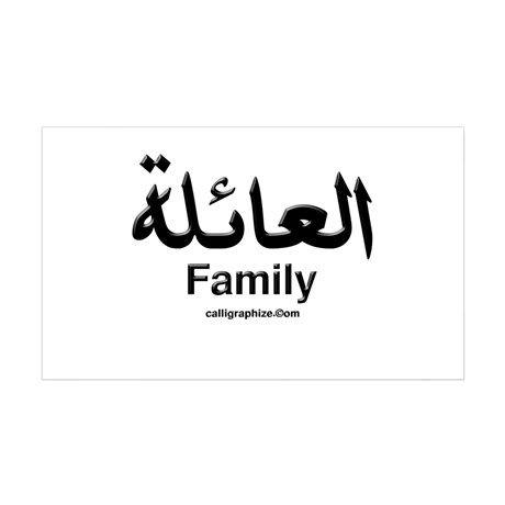 family arabic calligraphy rectangle sticker tattooo. Black Bedroom Furniture Sets. Home Design Ideas
