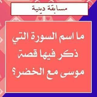 Pin By Adoum Brahim On مسابقة دينية Calligraphy Arabic Calligraphy Arabic