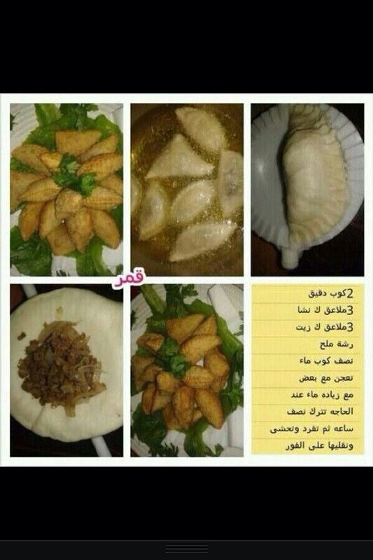 Pin By Najat M On معجنات Cooking Recipes Arabic Food Recipes