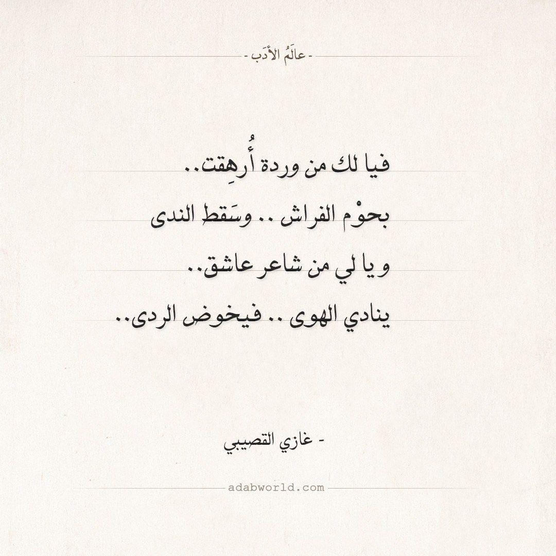 شعر غازي القصيبي والجمع ما بيننا عالم الأدب Tattoo Quotes Quotes Poetry