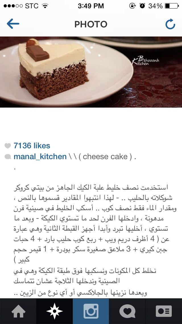 بيتي كروكر بطبقة الكريمة Arabic Food Desserts Food