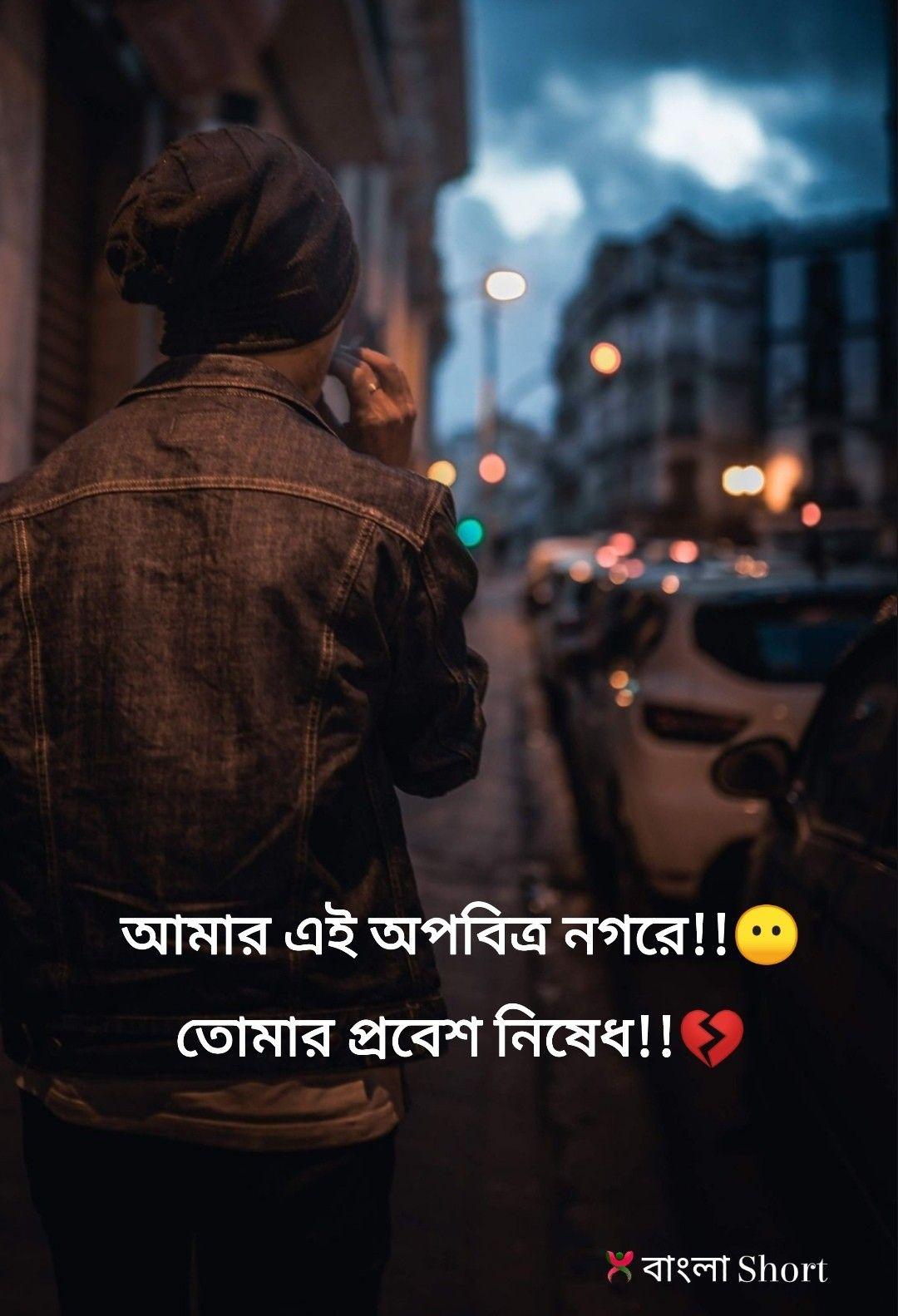 ☺বিষন্ন_কাক পেইজ Bangla short | Bangla quotes, Funny quotes