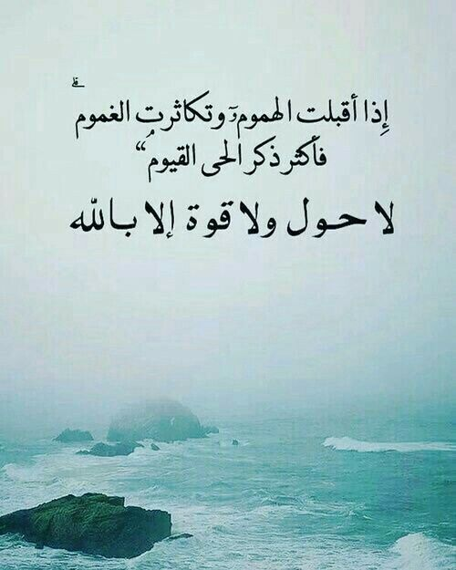 لا حول ولا قوة الا بالله العلي العظيم كنز من كنوز الجنه Islam Arabic Calligraphy