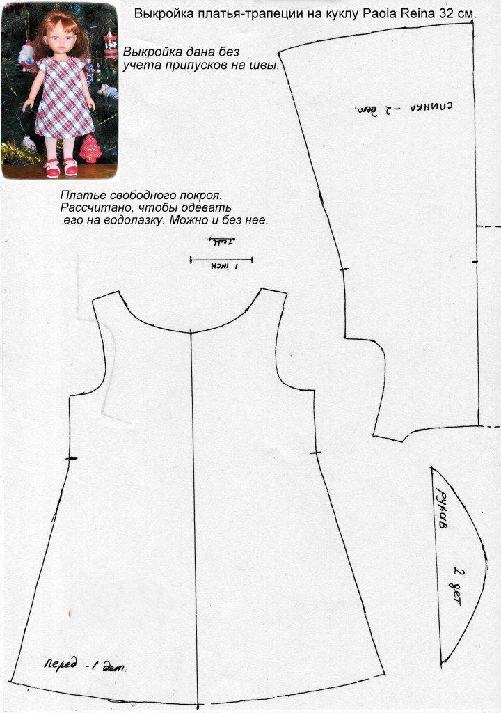 Альбом №4 Выкройки для куклы П.. | одежда для кукол | Pinterest ...