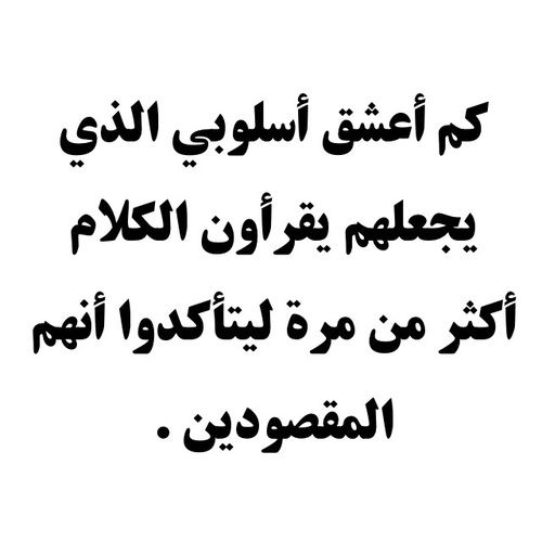 عبارات مقصوده عبارات قويه مقصوده Funny Quotes Arabic