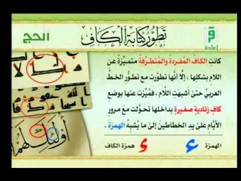 الإتقان لتلاوة القرآن الشيخ أيمن سويد الحلقة 5 Islam Facts Youtube Qoutes