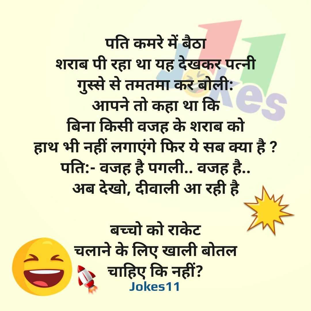 Diwali Jokes In Hindi Funny Status Quotes Diwali Jokes In Hindi Funny Status Quotes Diwali Jokes