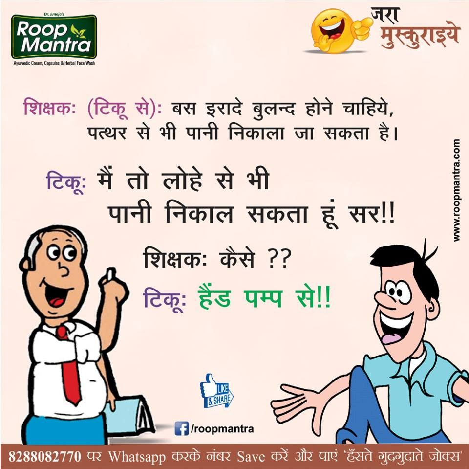 Buy Ayurvedic Skin Care Personal Care Products Funny Jokes In Hindi Student Jokes Fun Quotes Funny