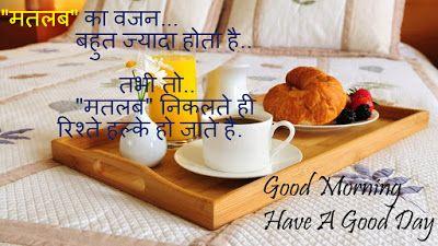 Shayari Urdu Images: Welcome Shayari For Guest In Hindi