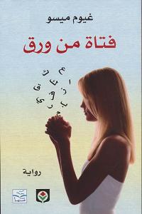 تحميل رواية فتاة من ورق Pdf غيوم ميسو Book Club Books Ebooks Free Books Pdf Books Reading