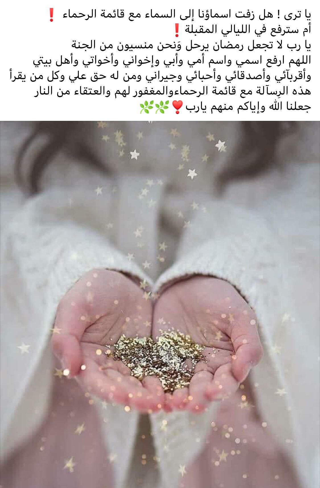 Pin By صورة و كلمة On رمضان كريم Ramadan Kareem Islamic Pictures Ramadan Islamic Quotes