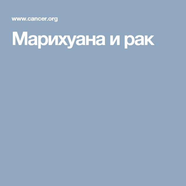 Марихуана и рак