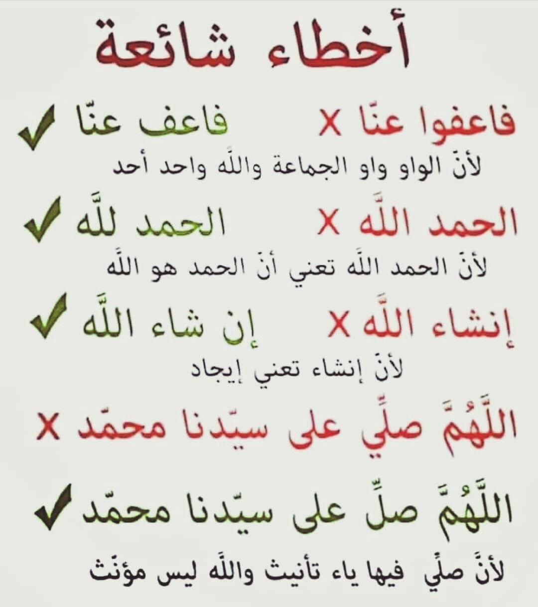Pin By Fatima Ff On Food Drinks Dessert Words Quotes Islamic Quotes Words
