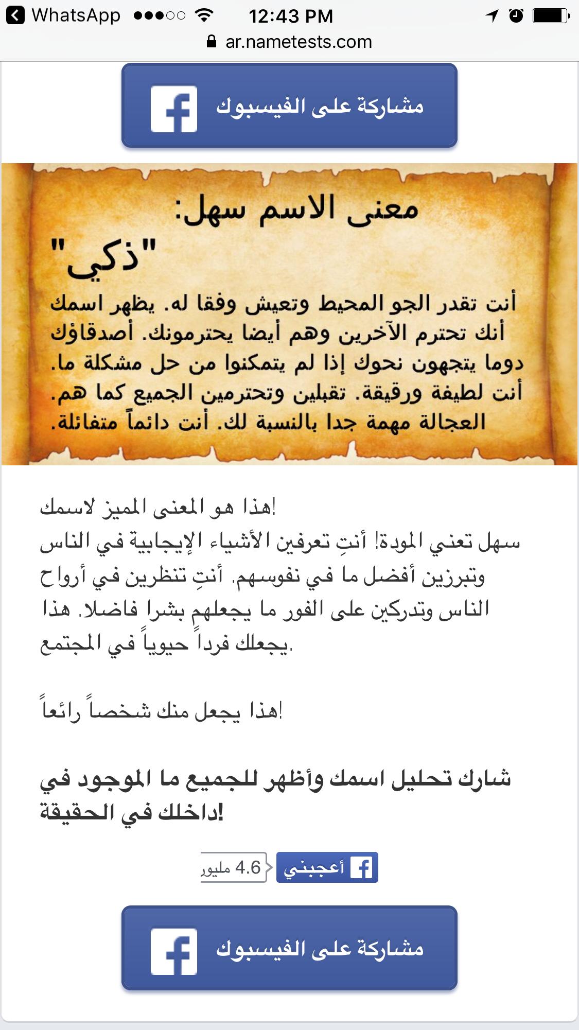 Pin By Danah On حكم و أمثال و أشعار من أجمل ما يكون Ios Messenger