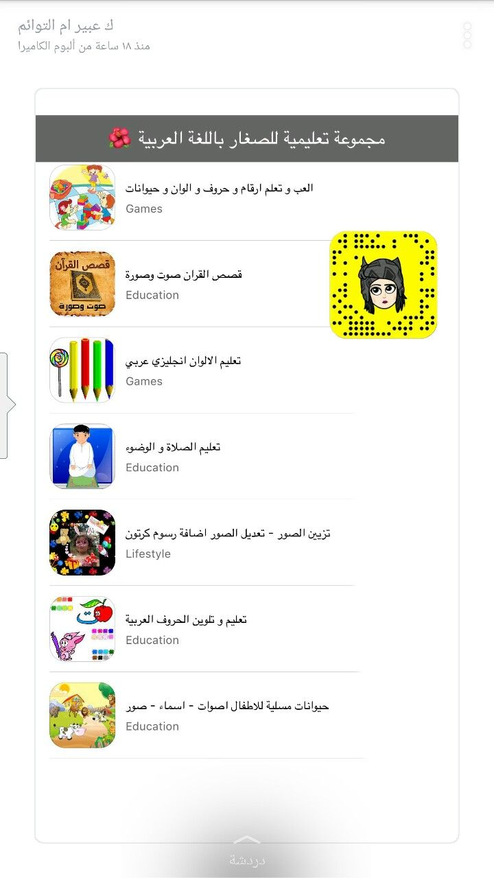 Pin By زينه On تقنيه Education Lifestyle Kids Learning Application Iphone