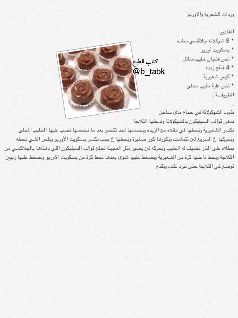 وردات الشعيرية بالاوريو Arabian Food Sweets Food