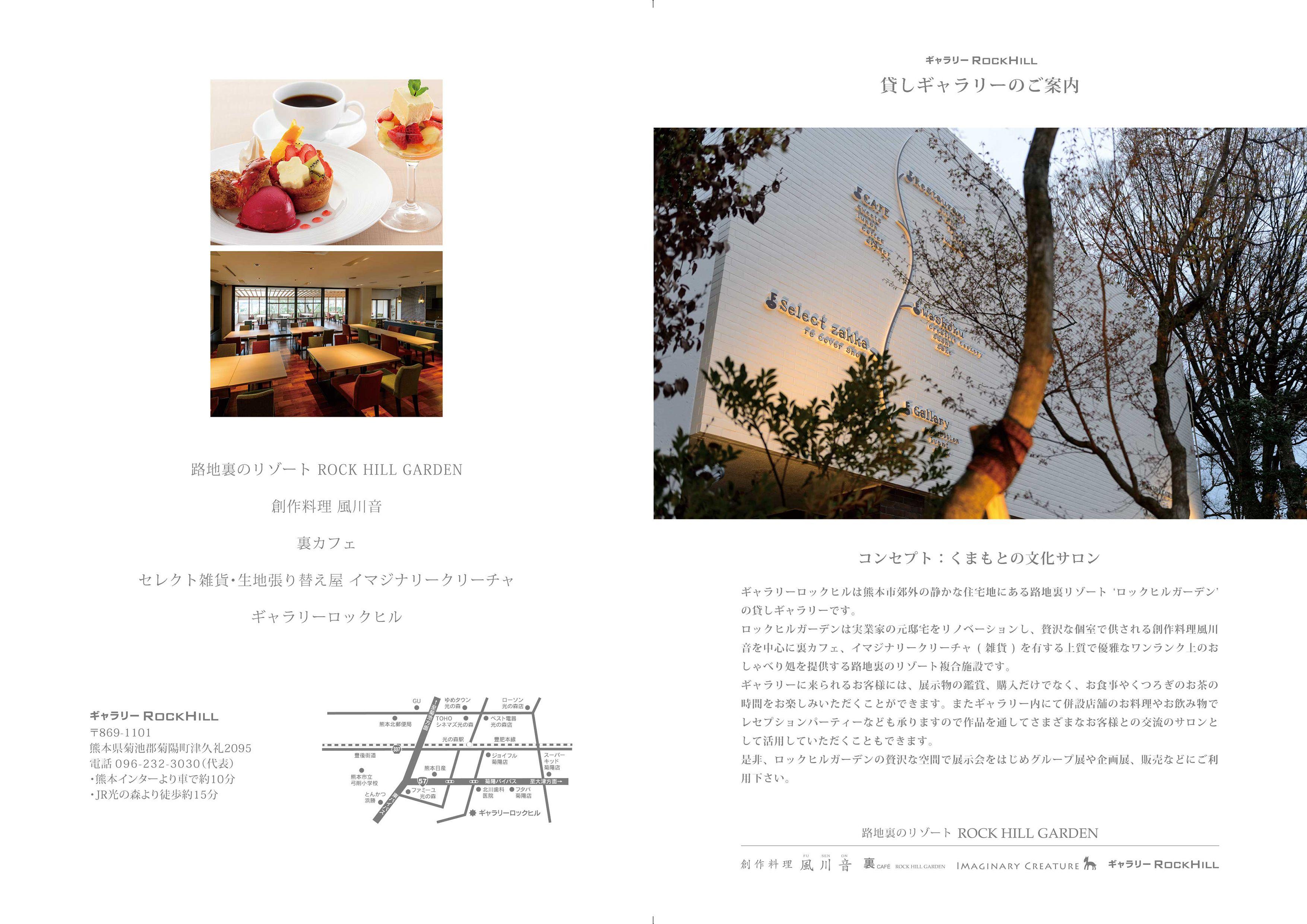 2015年 複合施設 ギャラリー のご案内二つ折りリーフレット 外側面 パンフレット デザイン リーフレット デザイン
