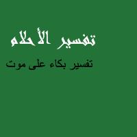 تفسير بكاء على موت في المنام In 2020 Arabic Calligraphy