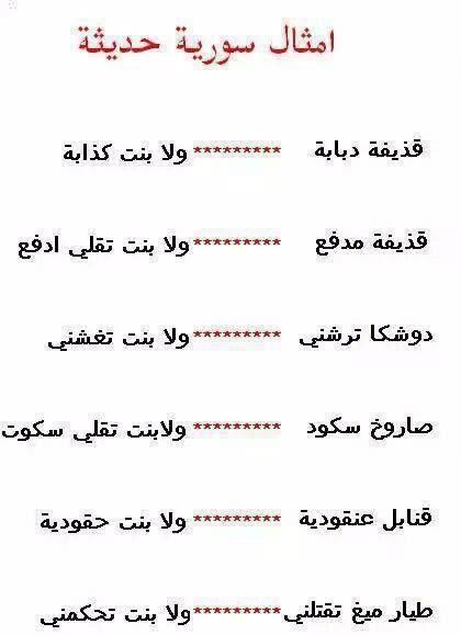 امثال سورية من رحم الازمة Quotes Expressions Bmw Wallpapers