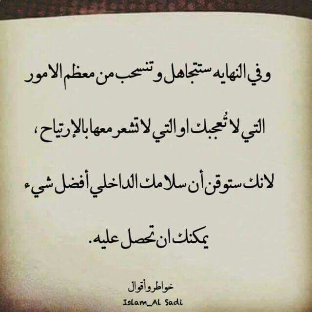 حقيقي جدا السلام الداخلي Words Quotes Quotations Inspirational Words