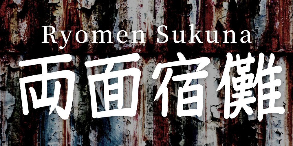Ryomen Sukuna S Name Meaning In Japanese In 2021 Japanese Mythology Japanese Kanji Names With Meaning