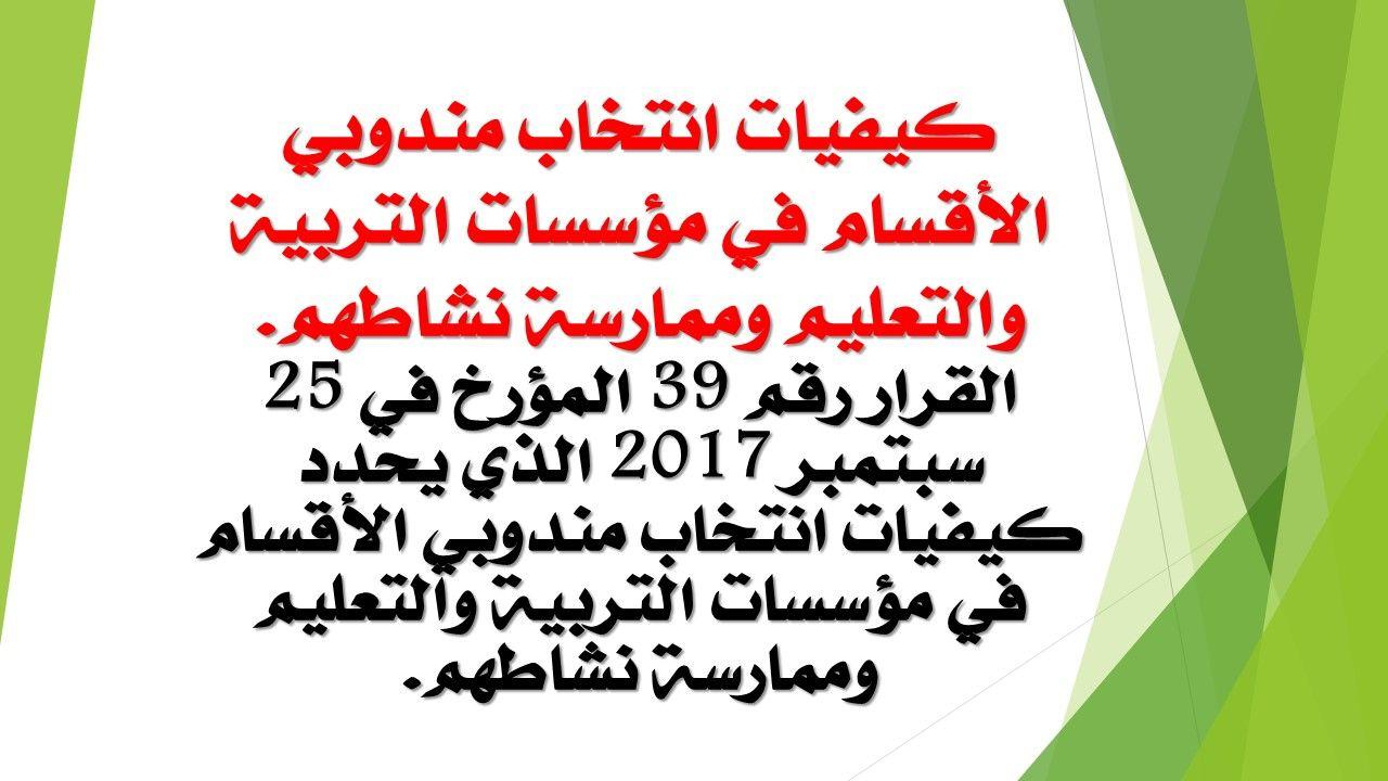 Pin On موسوعة التشريع المدرسي الجزائري