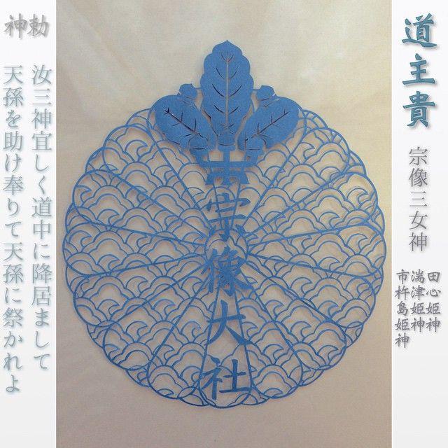 #切り絵 #paperCutArt  #神紋 #楢紋 #菊紋 #十六八重表菊 #宗像大社 #崇敬神社 ・ The shrines are devoted to the three Munakata goddesses.  they has also been worshipped there for many years as the god of mariners, and they has come to be worshipped as the god of traffic safety on land as well. ・ #Shinto #shrine #munakata_grand_shrine #paperCraft #paperArt #paperCutOut #papercutting #handcut #handcraft #kanji #japanese #pattern #origami @phontograph