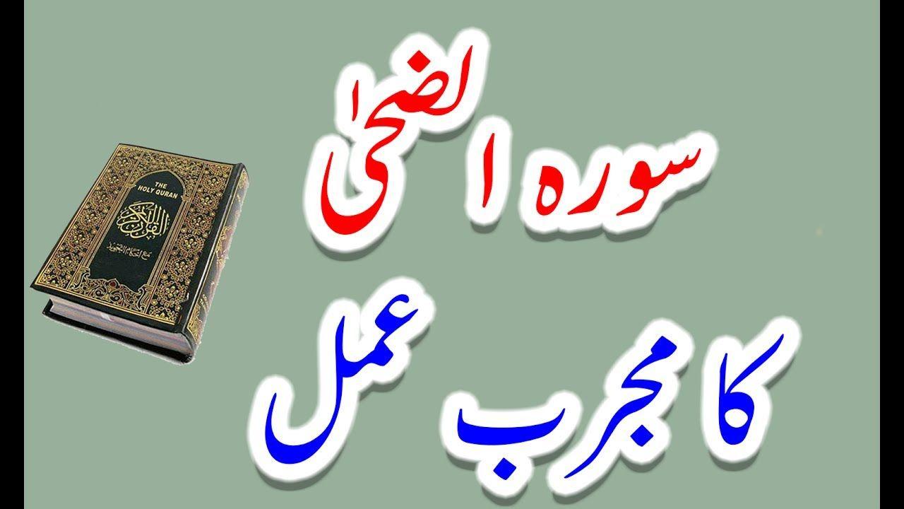 Surah e Ad-Dhuha Ka Wazifa#Har Maslay ka ilaj#Surah e Ad