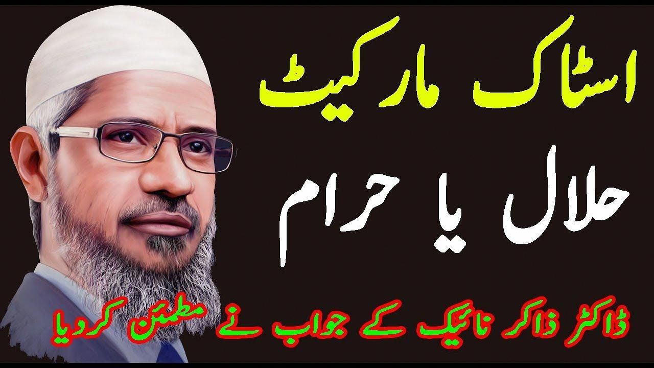 Is Forex Trading Halal Or Haram Fatwa Stock Market By Dr Zakir
