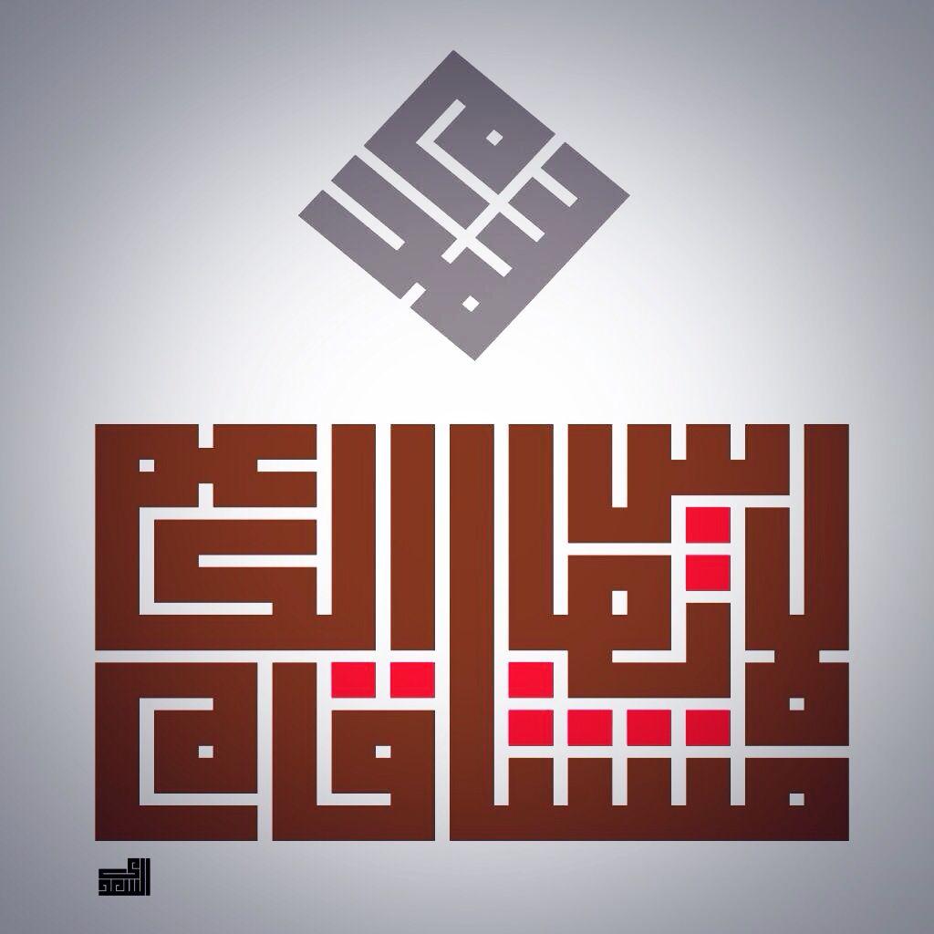 Kufic الخط الكوفي المربع Calligraphy Logo Logo Design Examples Logo Design