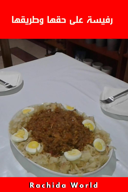 رفيسة على حقها وطريقها طبق للضياف لعزاز Moroccan Cooking Cooking Food