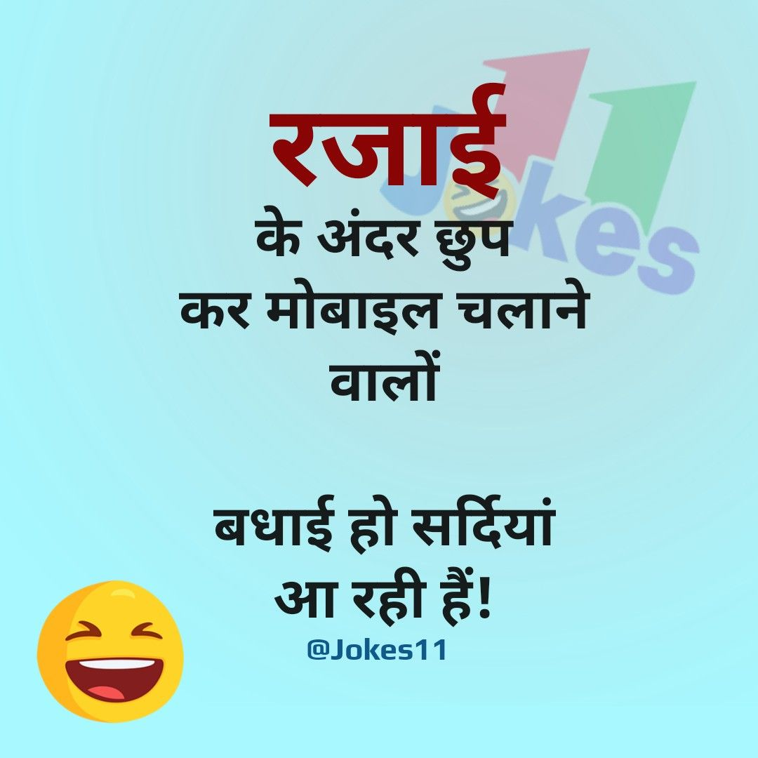 Winter Jokes in Hindi, Funny Status Quotes