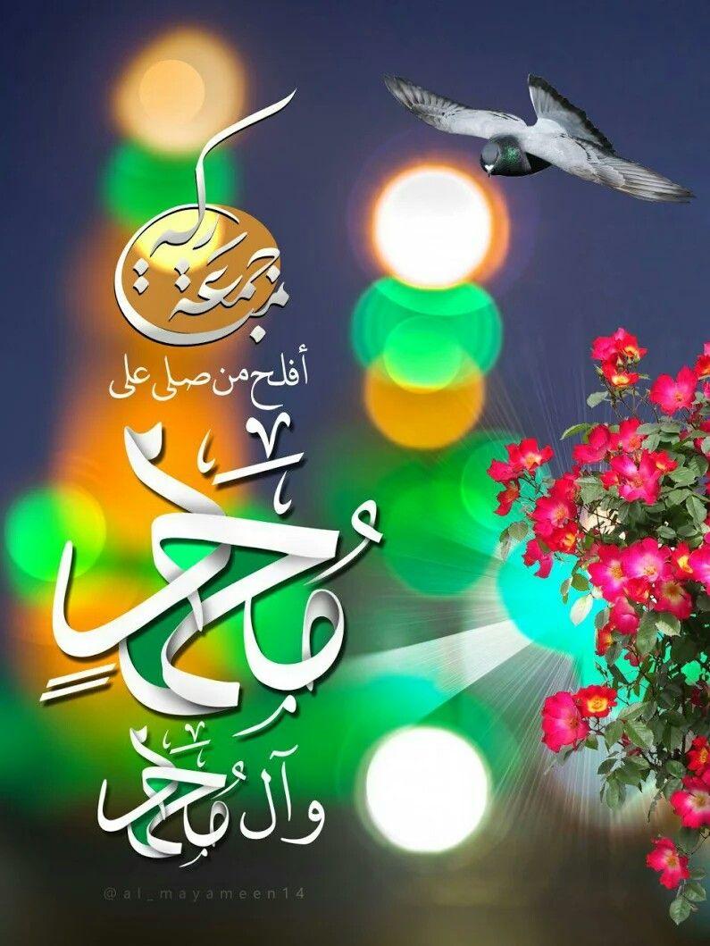 اللهم صل على محمد وال محمد Christmas Ornaments Holiday Novelty Christmas