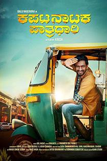 Kapata Nataka Patradhari (2019) Kannada in HD - Einthusan in 2020 | Kannada  movies, Kannada movies online, Movies