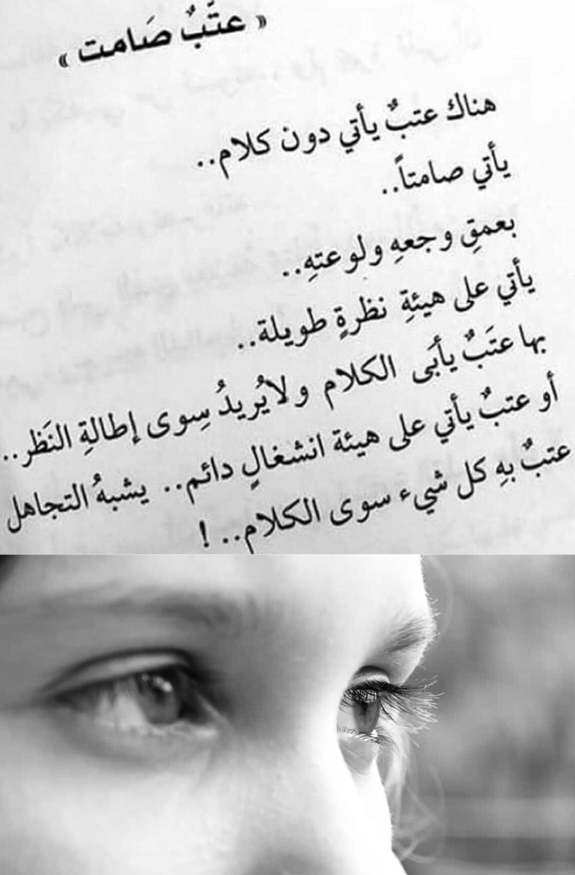 Pin By Aiya Aiya On Life Quotes Arabic Quotes Cool Words Fabulous Quotes